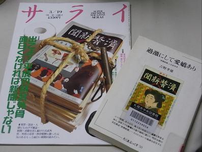 宮武外骨011 (13)