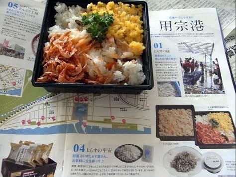 用宗の桜エビちらし¥250
