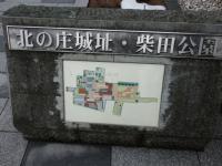 柴田神社1
