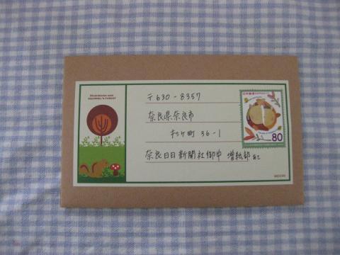 2010_0519_奈良日日新聞社