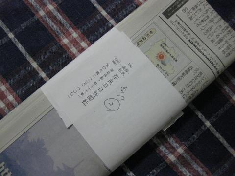 2010_0626_キタ━━━(゚∀゚)━━━!!