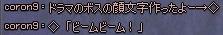 ビーム ギルチャ メンヒル 顔文字