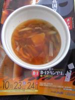 TS3P0073せんべい汁
