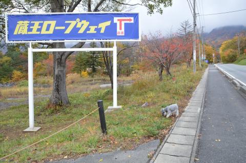 山形県道14号線