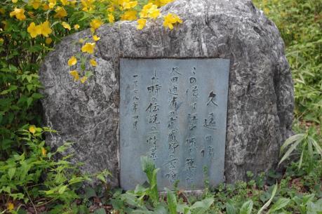 大田道灌の碑