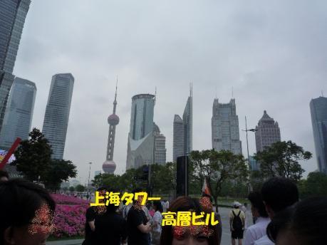 2上海タワー