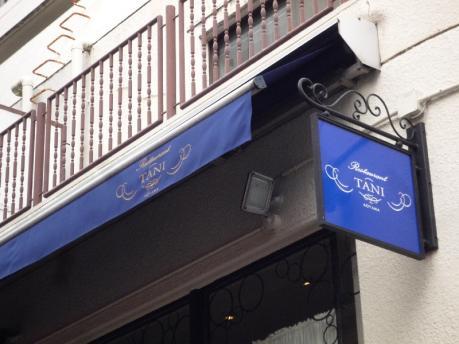 3レストラン タニ