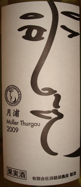 月浦 Muller Thurgau 2009