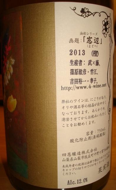 四恩醸造 窓辺 橙 2013