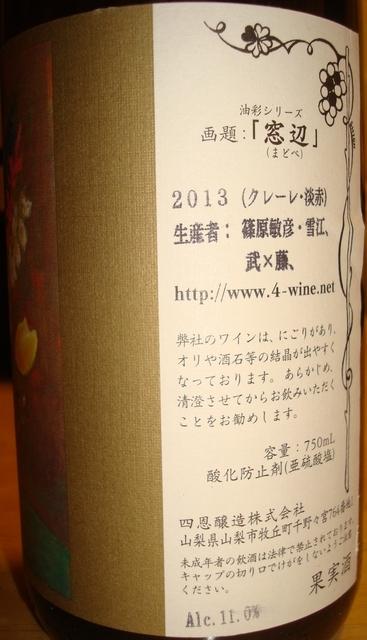 四恩醸造 窓辺 クレーレ 2013
