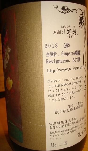 四恩醸造 窓辺 赤 2013