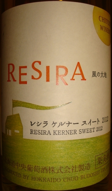 Resira Kerner Sweet Chitose Winary 2012
