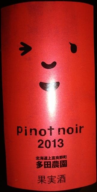 多田農園 Pinot Noir 2013