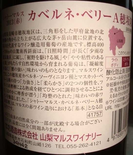 Cabernet Bailey A 穂坂収穫 Chateau Mars 2013 Part2
