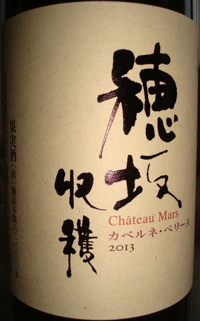 Cabernet Bailey A 穂坂収穫 Chateau Mars 2013 Part1