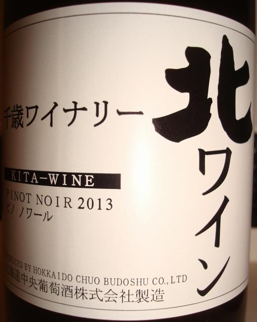 Kita Wine Pinot Noir Chitose Winary 2013