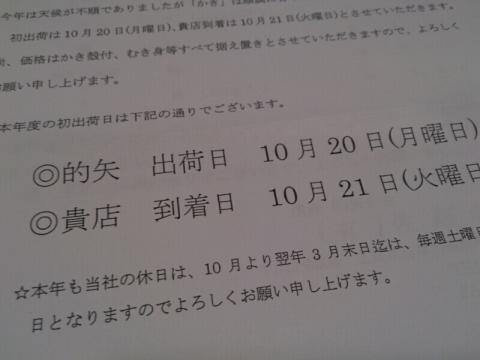 fc2_2014-10-16_20-51-28-943.jpg