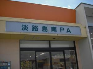 淡路島南PA