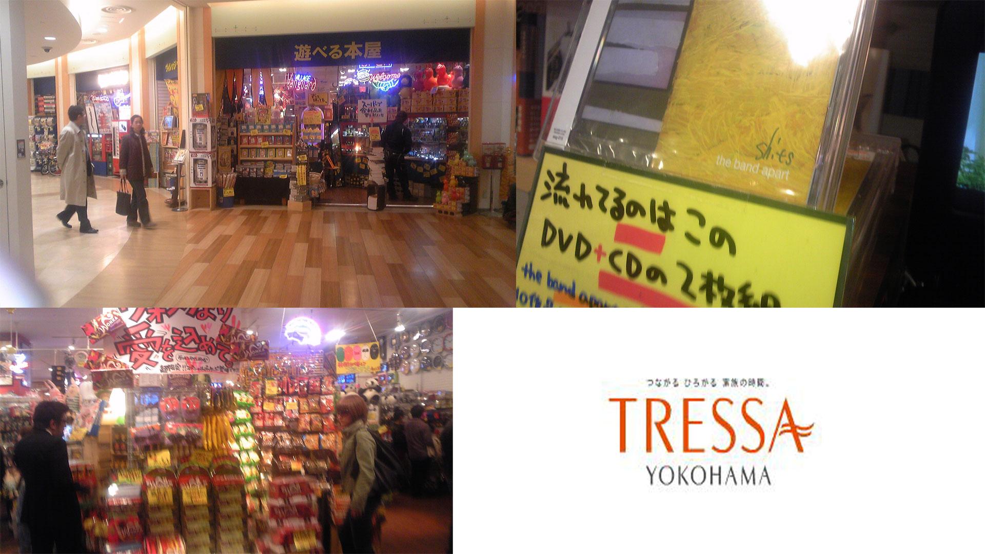 トレッサ横浜雑貨店