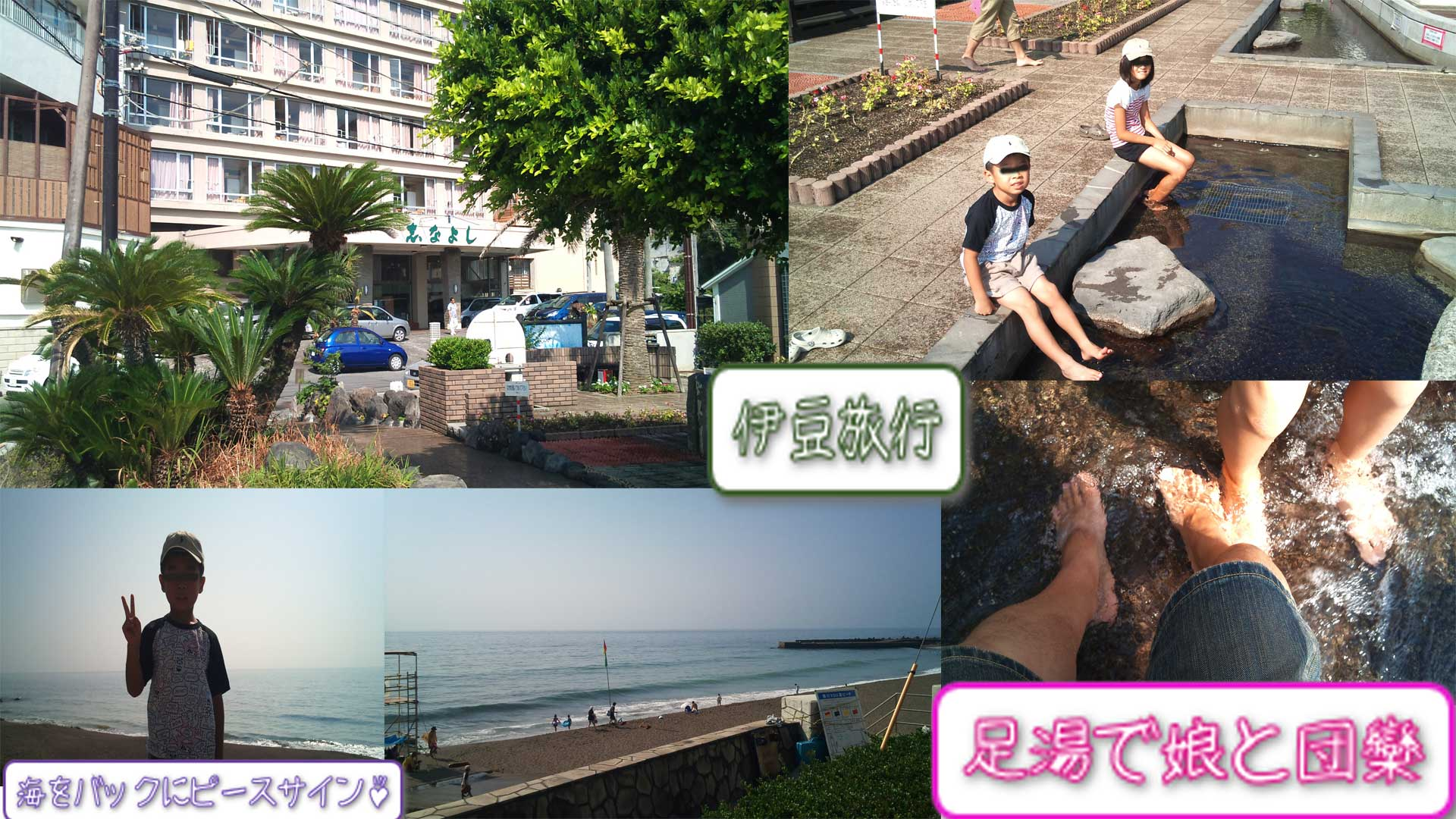 伊豆旅行1