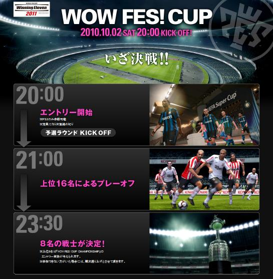 WOW FES WE2011CUP