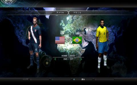 アメリカVブラジル全身1