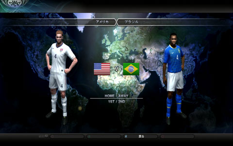 アメリカVブラジル全身2