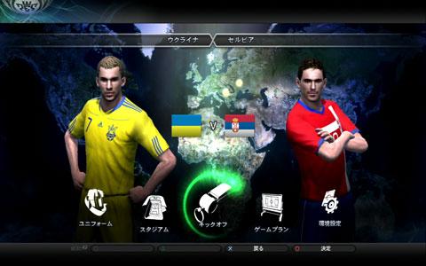 ウクライナVセルビア