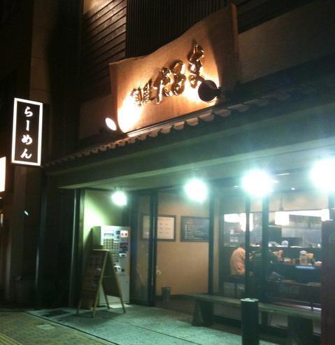 麺屋 だるま店舗1