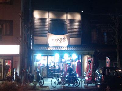 麺屋-だるま店舗全体像