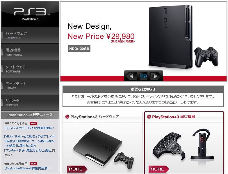 PS3kosyou.jpg