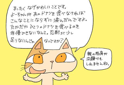 更新日: 2010-04-16; この記事のカテゴリ: シュレディンガーの猫に聞いたお話; この記事へのコメント: コメント : 0;  この記事へのトラックバック: トラックバック : 0
