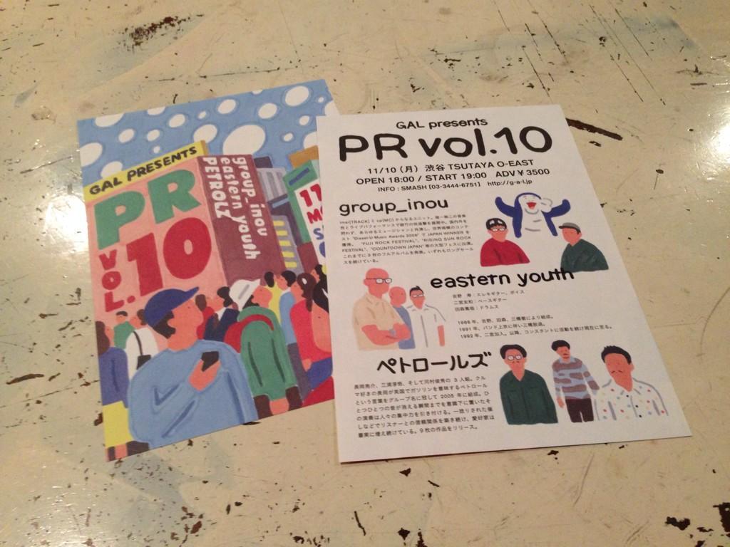 PR Vol10