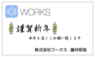 年始WEB用2014
