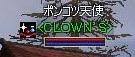 道化師エンブレム(`・ω・´) ♪