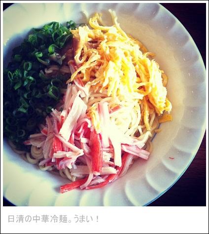 日清中華冷麺