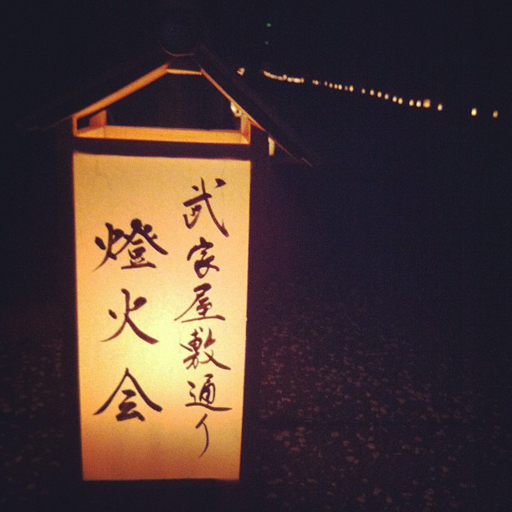 たつの 武家屋敷燈火会