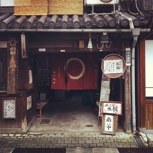 井戸糀店(いどこうじ店)