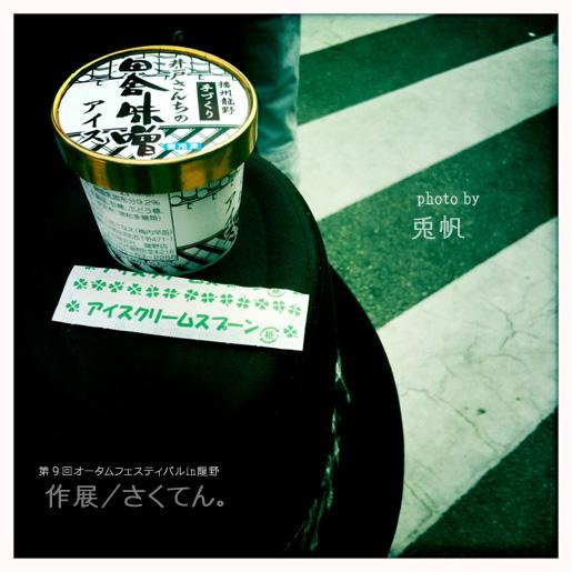 味噌アイス?