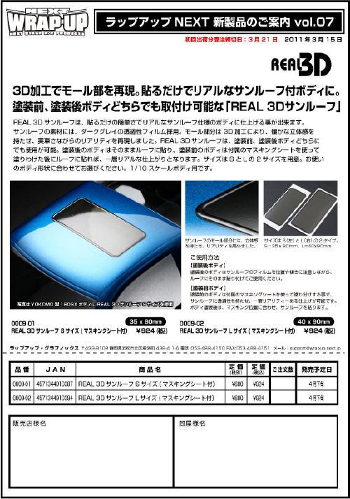 変換 ~ ラップアップ新製品案内2011_4_v7