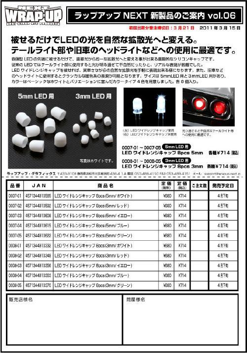変換 ~ ラップアップ新製品案内2011_4_v6