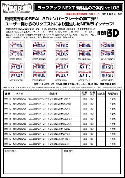 変換 ~ ラップアップ新製品案内2011_4_v8