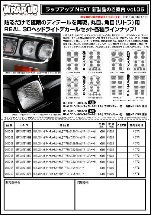 変換 ~ ラップアップ新製品案内2011_4_v5