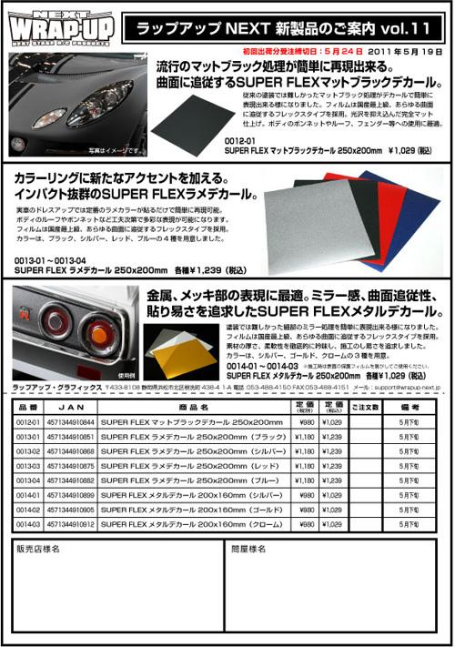 ラップアップ新製品案内2011_5_v11