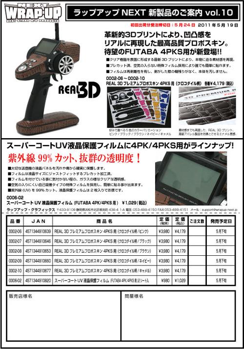 ラップアップ新製品案内2011_5_v10
