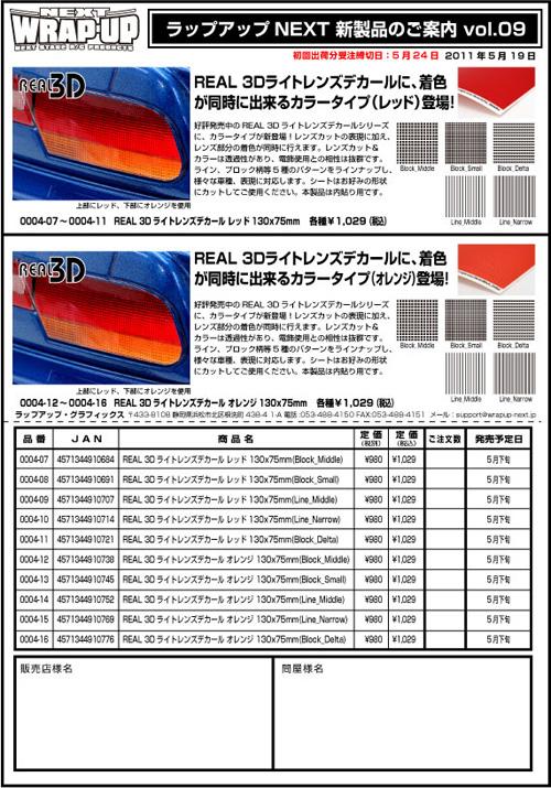 ラップアップ新製品案内2011_5_v9