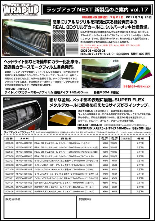 ラップアップ新製品案内2011_7_v17