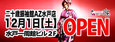 resize2AZ水戸店OPEN告知2