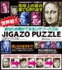 ジガゾーパズル・セピア
