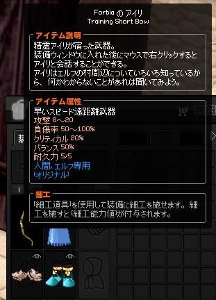 mabinogi_2014_09_20_049.jpg